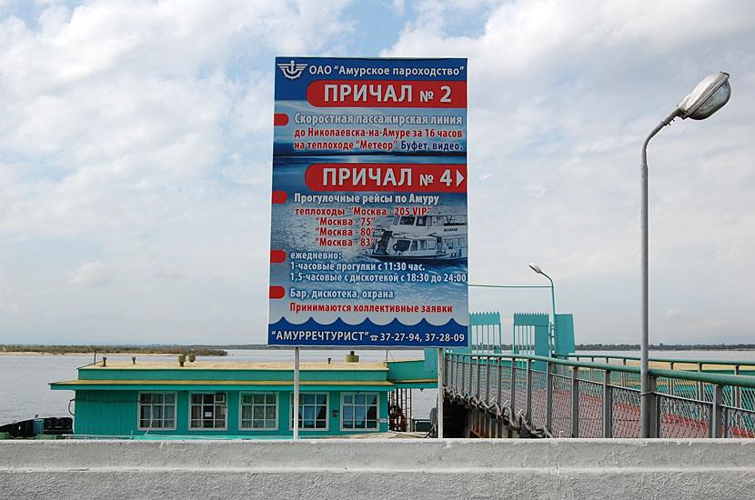 Речной вокзал на набережной Амура. А в Николаевск-на-Амуре наверно круто было бы съездить