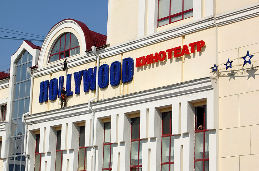 Кинотеатр Hollywood