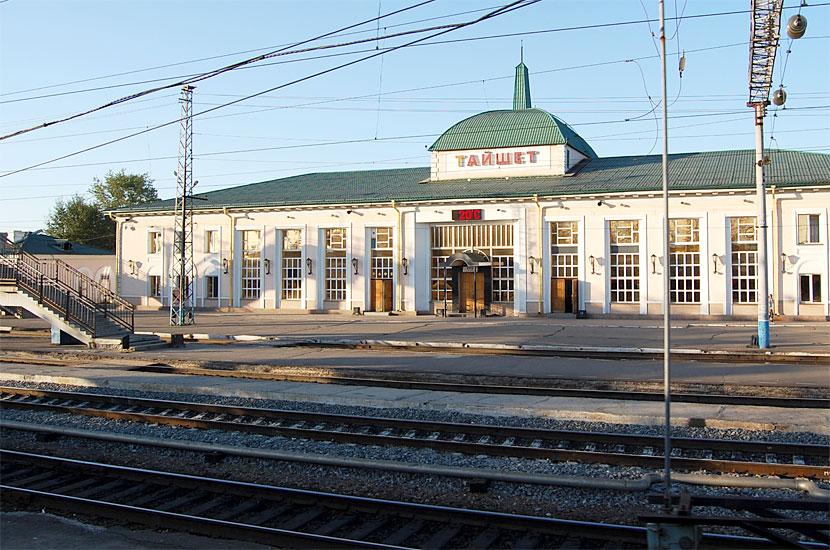 Въезжаем в Иркутскую область. Узловая станция Тайшет. Отсюда, если повернуть на север, начинается легендарный БАМ