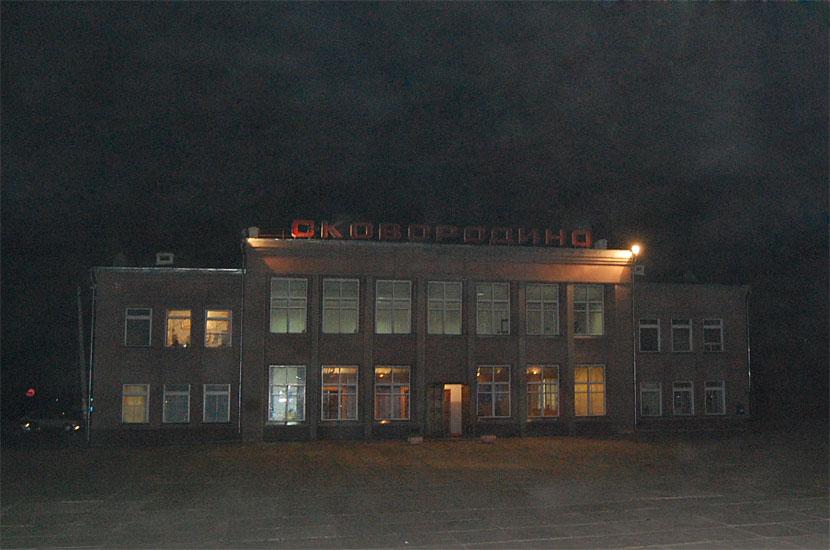 Амурская область. Узловая станция Сковородино. Отсюда идет ветка на Тынду, соединяющая Транссиб с БАМом