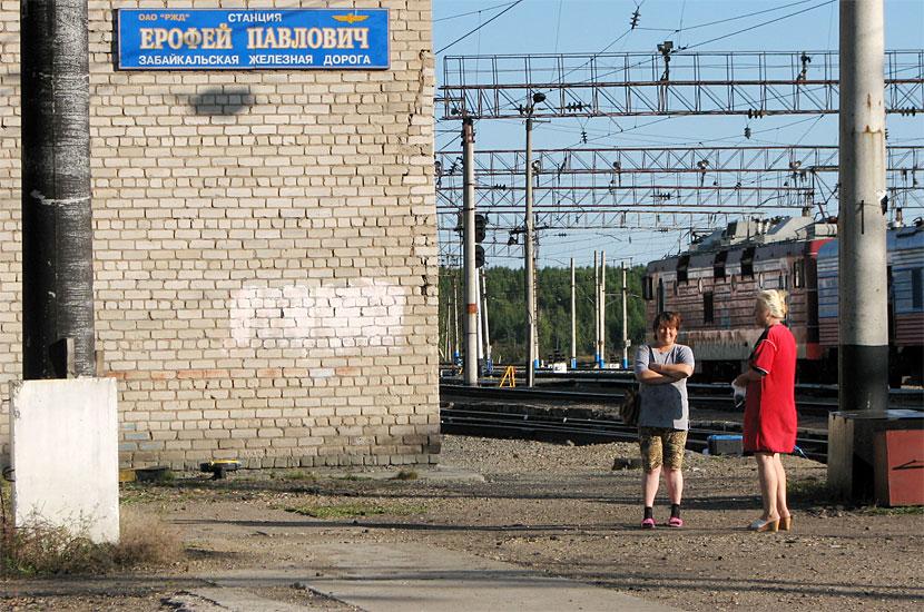 Амурская область. Станция Ерофей Павлович