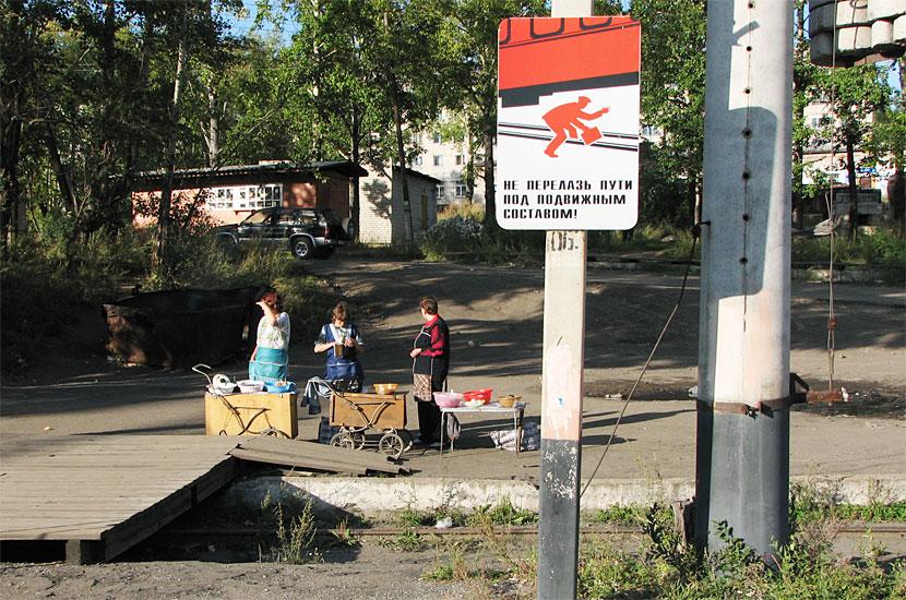 Амурская область. Станция Ерофей Павлович. Судя по машине на заднем плане, живут здесь не так уж и плохо