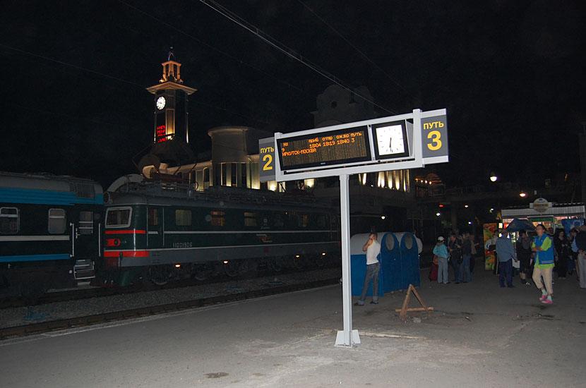 На вокзале Новосибирска
