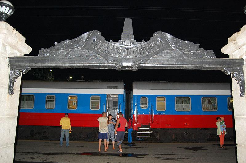 Спустя сутки - в Екатеринбурге