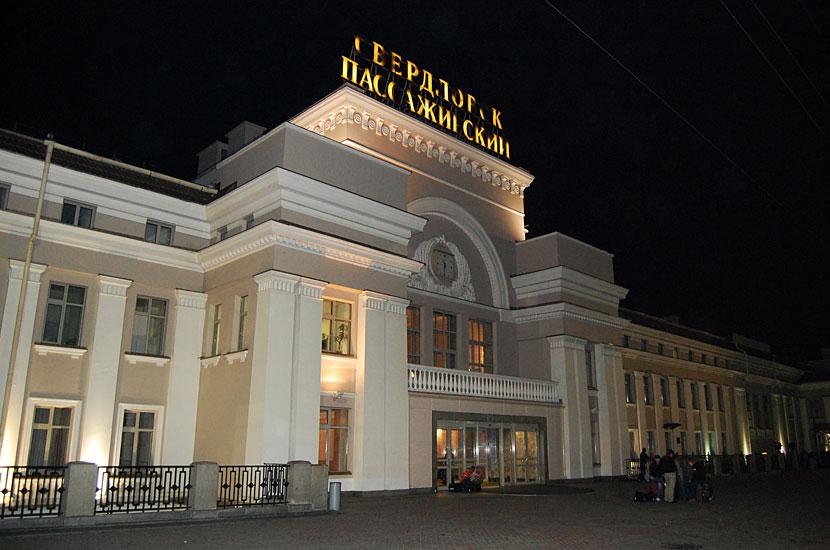 Спустя сутки - в Екатеринбурге. Но станция по-прежнему называется Свердловск
