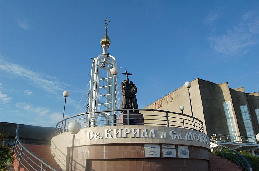 Памятник Кириллу и Мефодию. Спасибо за предоставленные буквы ;)